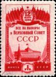 Большой кремлевский дворец на плакате, посвященном выборам