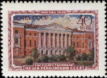 Государственный музей революции СССР