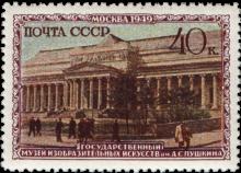 Государственный музей изобразительных искусств им. А.С. Пушкина