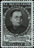 Портрет А.С. Щербакова