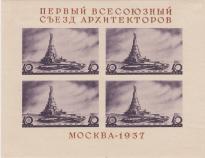1-й Всесоюзный съезд архитекторов (Почтовый блок)