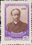 Портрет микробиолога, эпидемиолога Г.Н. Габричевского