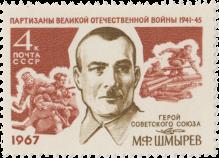 М. Ф. Шмырев
