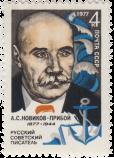 А.С. Новиков-Прибой