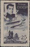 М.В. Водопьянов и самолет Р-5