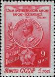 Медаль «За победу над Германией в Великой Отечественной войне 1941-1945 гг.» и орден Победы