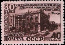 Академия наук Азербайджанской ССР