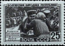 Встреча болгарским населением советских войск