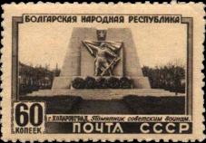 Коларовград, Памятник советским воинам