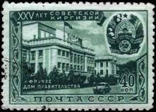Дом правительства в г. Фрунзе (Бишкек)