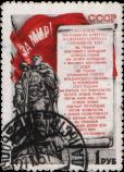 Текст воззвания, статуя воина-освободителя в Берлине