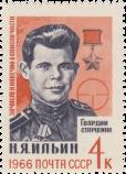 Н. Я. Ильин