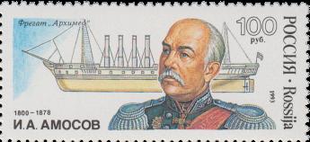 И.А. Амосов