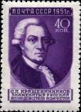 С.П. Крашенинников
