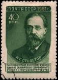 А.Г. Столетов
