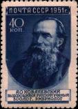 А.О. Ковалевский