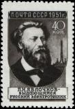 П.Н. Яблочков