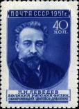 П.Н. Лебедев