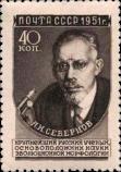 А.Н. Северцов