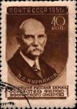 Н.С. Курнаков