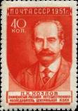 П.К. Козлов