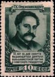 Портрет Г.К. Орджоникидзе