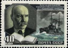 Портрет А.С. Новикова-Прибоя, броненосец «Орел»
