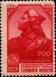 Портрет Салавата Юлаева