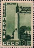 Бухарест, Памятник советским воинам