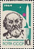 К.Э. Циолковский (1857 - 1935)