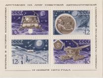 АС «Луна-17»