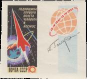 Космический корабль и земной шар