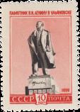 Памятник В.И. Ленину в Ульяновске