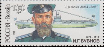 И.Г. Бубнов