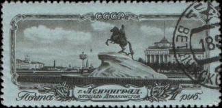 Памятник Петру I на площади Декабристов (Сенатской) (1 выпуск)