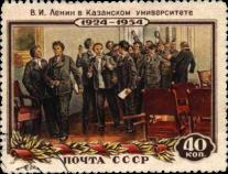 «В.И. Ленин в Казанском университете»