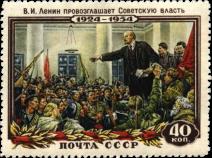 «В.И. Ленин провозглашает советскую власть»
