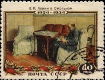 «В.И. Ленин в Смольном»