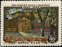 Дом-музей В.И. Ленина в Ульяновске