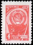 Государственный герб и флаг СССР