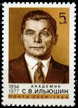 С. В. Ильюшин