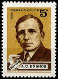 А. С. Бубнов