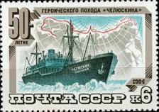 Исследовательское судно «Челюскин»