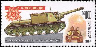 Самоходная установка ИСУ-152