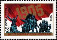 Памятник Первой русской революции