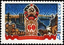Каракалпакская АССР