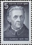 М. А. Ульянова
