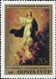 «Вознесение Марии»
