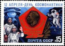 Ю. А. Гагарин, космонавты