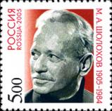 Портрет Михаила Шолохова
